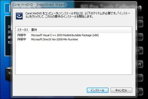WinDVDインストール2.jpg