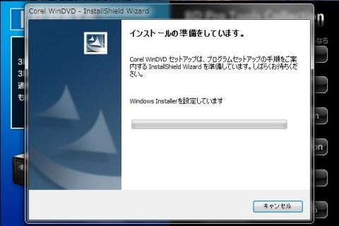 WinDVDインストール3.jpg