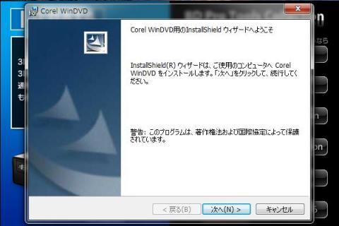 WinDVDインストール4.jpg