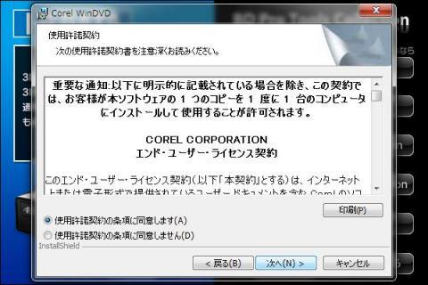 WinDVDインストール5.jpg