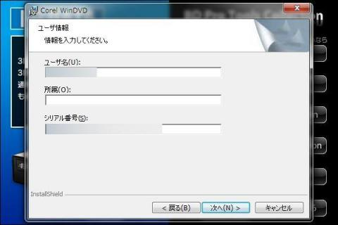 WinDVDインストール6.jpg