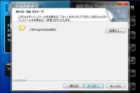 WinDVDインストール8.jpg