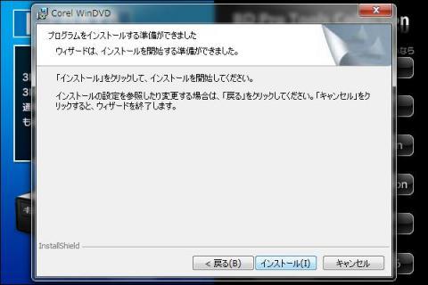 WinDVDインストール9.jpg
