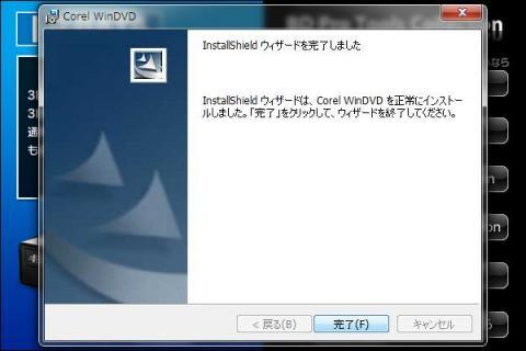 WinDVDインストール11.jpg