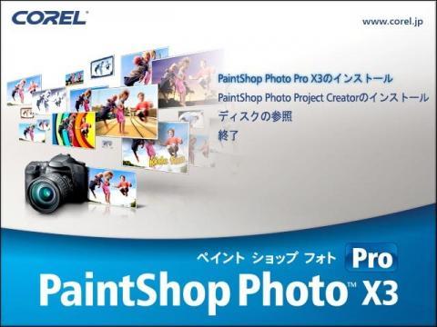 PaintShopPhotoX3Menu.jpg