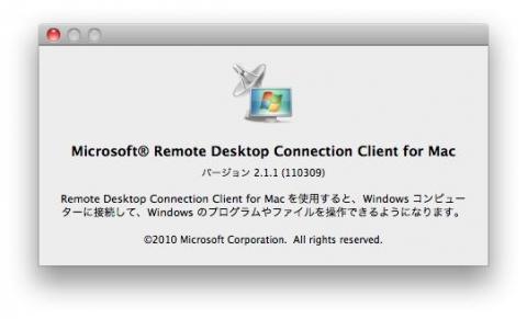 RDC for Mac について.jpg