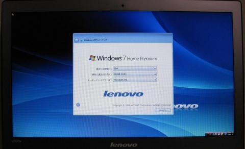 電源を入れて、暫くするとWindows設定画面が表示されます。