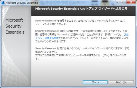 Microsoft Security Essentials インストール画面