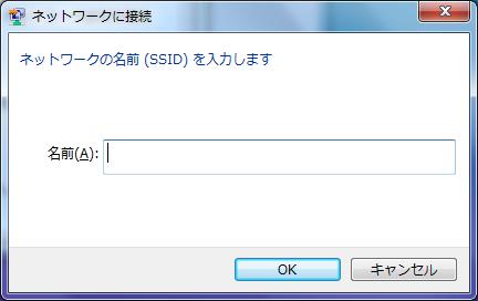 SSID入力画面
