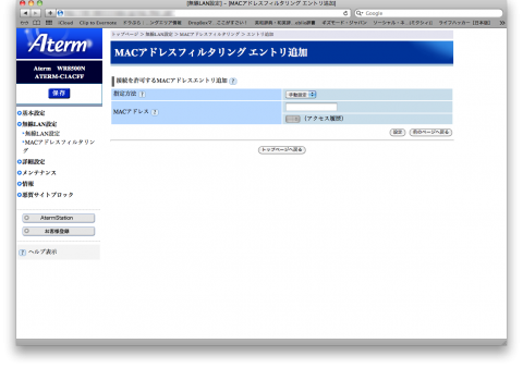 無線LANルーター.png