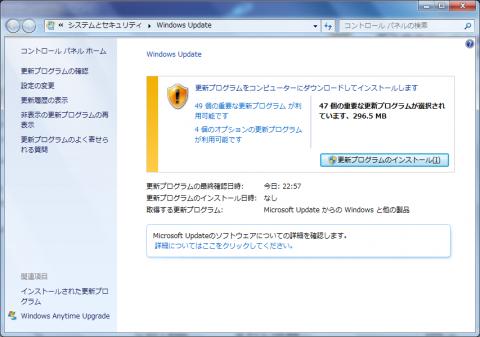 windows Update画面