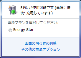 30分充電後のバッテリー残量