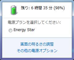 使用開始時のバッテリー残量