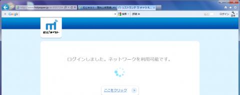 ネットワークログイン画面