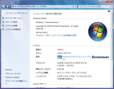 8GBに変更後のWindowsプロパティ