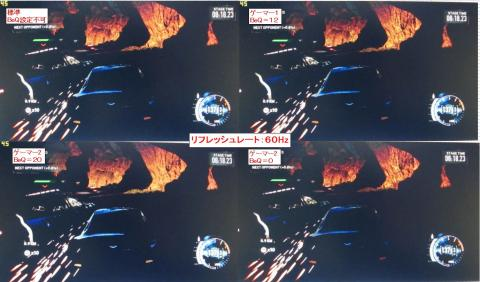 BeQ効果(NFS_Stage4_60Hz)