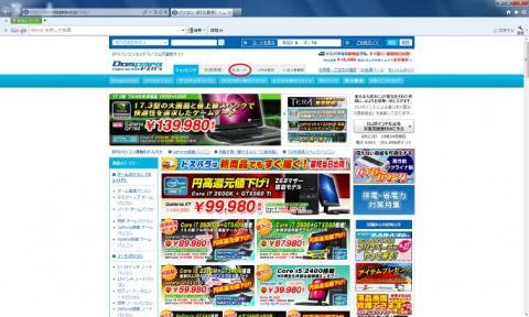 DOSPARAホームページ、サポートをクリック