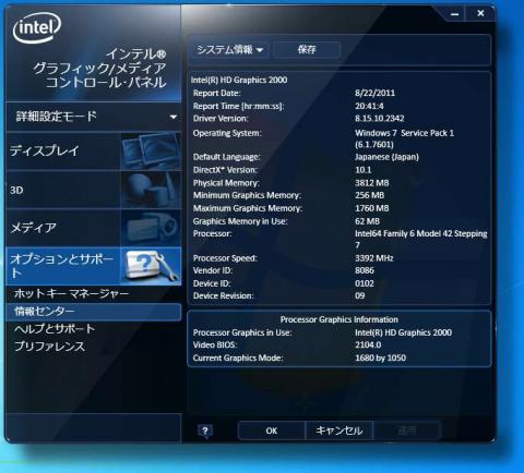 HD Graphics 2000