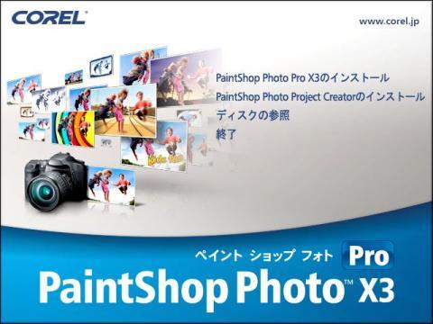 Corel PaintShop Photo Pro X3のインストール