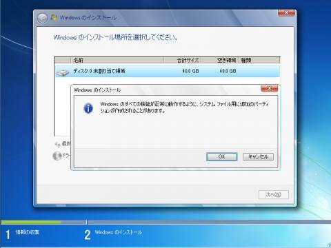 システムファイル用追加パーティション作成