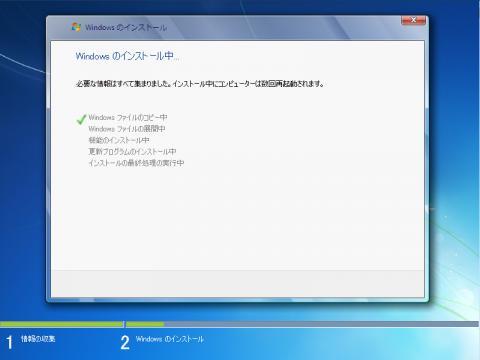 Windowsインストール開始