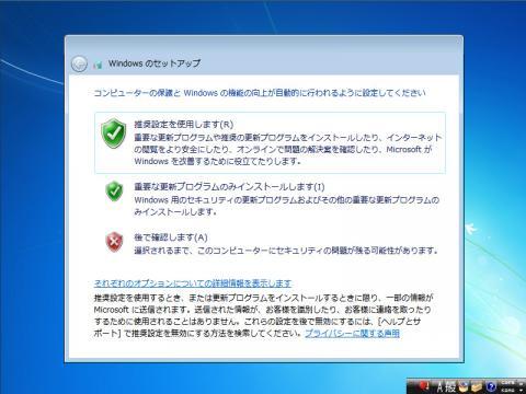コンピュータ保護、Windows機能の向上の選択