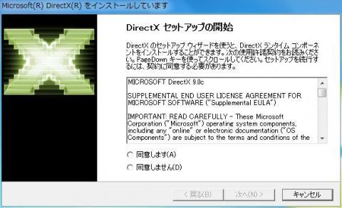 DirectX セットアップ