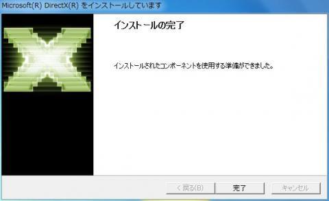 DirectX インストールの完了