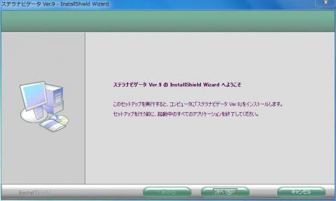 ステラナビゲータ Ver.9 インストールの実行