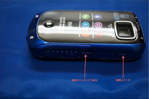 電池カバー.jpg