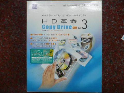 HD革命/CopyDrive Ver3(アーク情報システム)