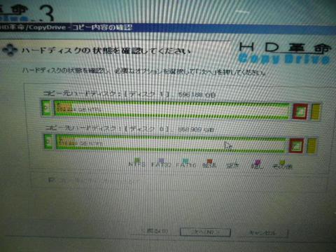 「コピー内容の確認」の画面