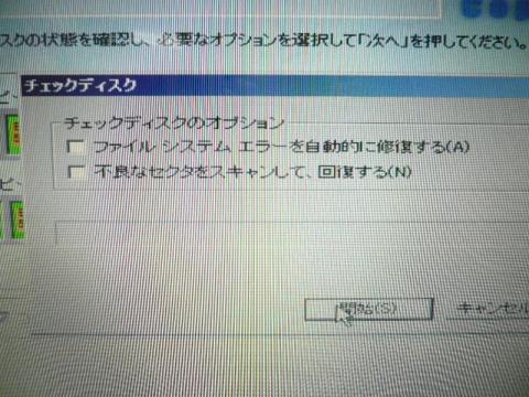 チェックディスク選択画面