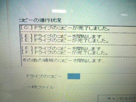 コピー中の画面。各ドライブのコピー状況がわかる。