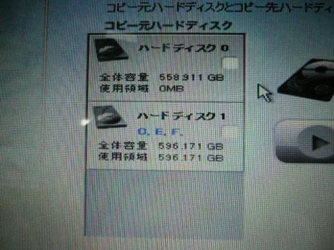 コピー元ドライブ選択エリアのアップ画面