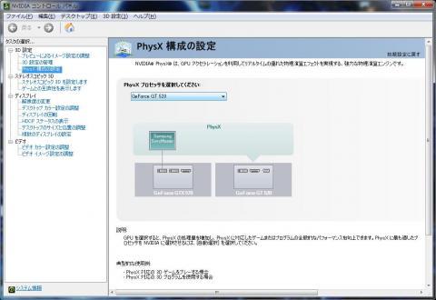 SLI-PhysX.jpg