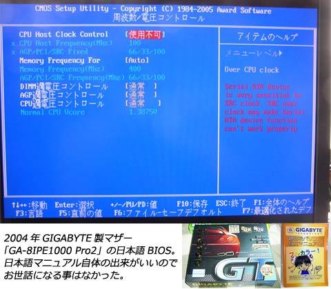 ちなみに昔の日本語BIOS。BIOSの制限と年を考えればこれでもスゴイ