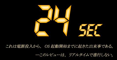 ASUS P8Z68-V PRO/GEN3レビュー後編 UEFIの24秒編