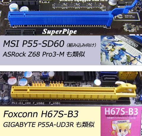 PCIexpress x16スロット