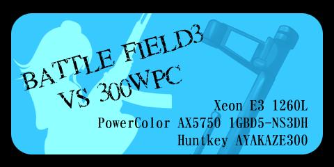 やっと本題300W電源搭載PC編