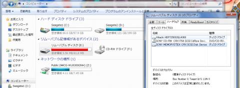何気にWindows7 64bit