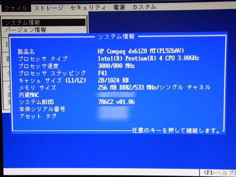 一応メモリを挿してBIOSは確認
