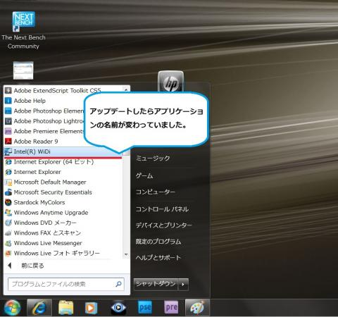 Intel WiDiに変わってる?!