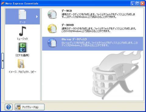 データ>Blu-ray データディスクを選択します