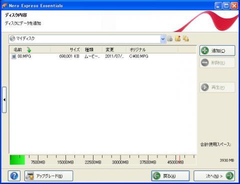 書き込むファイルをドラッグアンドドロップ、または追加から追加して次へを押します