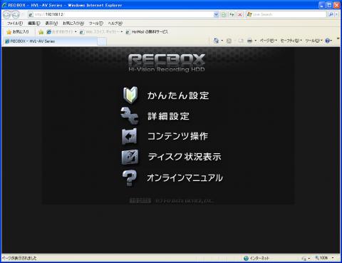 ブラウザでRECBOXにアクセスします