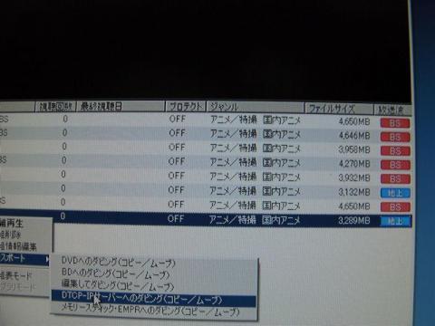 ダビングしたい録画を選んで、メニューを開いてエクスポート>DTCP-IPサーバーへのダビング(コピー/ムーブ)を選択