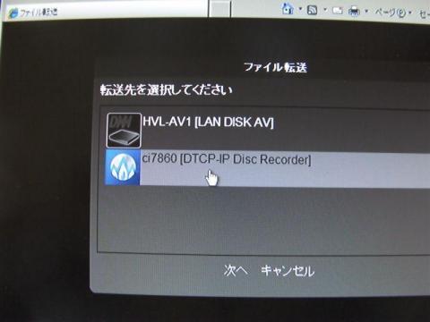 転送先(DTCP-IP Disc Recorder)を選んで次へを押します
