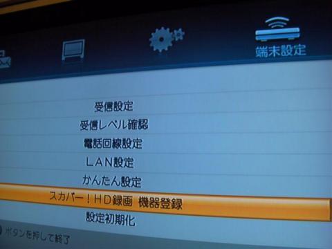 メニューボタンを押して端末設定>スカパー!HD 機器登録