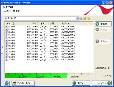 13ファイル 17740MB